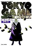 トーキョーゲーム (1) (近代麻雀コミックス)