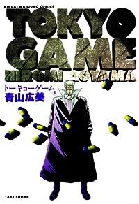 トーキョーゲーム (1) 近代麻雀コミックス
