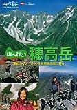 山へ行こう 穂高岳 [DVD]