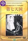 第七天国 [DVD]