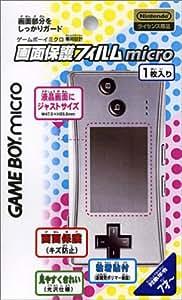 ゲームボーイミクロ専用 画面保護フィルムmicro