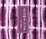 愛の讃歌~岩谷時子 作品集