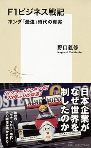 F1ビジネス戦記 ホンダ「最強」時代の真実 (集英社新書)