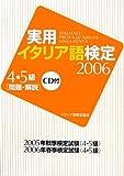 実用イタリア語検定2006 4・5級試験問題・解説