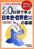 上・中級公務員試験 20日間で学ぶ日本史・世界史(文学・芸術)の基礎 (上・中級公務員試験 3)