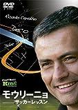 モウリーニョ サッカーレッスン [DVD]