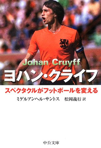 ヨハン・クライフ―スペクタクルがフットボールを変... ヨハン・クライフ―スペクタクルがフットボ