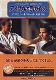 アメリカの贈りもの (ハヤカワ文庫 NV (800))