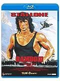 ランボー3 怒りのアフガン [Blu-ray]