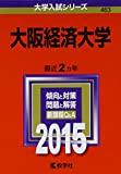 大阪経済大学 (2015年版大学入試シリーズ)