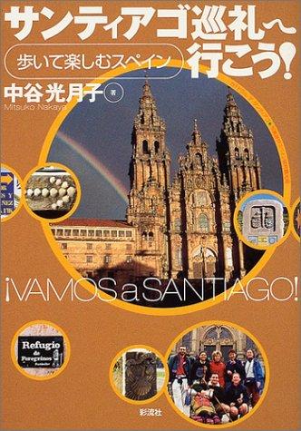 サンティアゴ巡礼へ行こう!―歩いて楽しむスペイン
