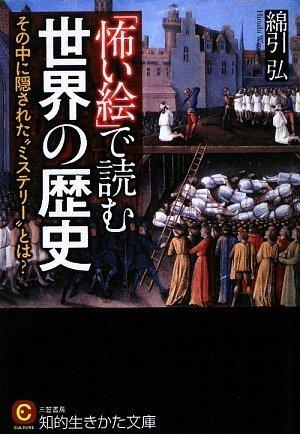 「怖い絵」で読む世界の歴史