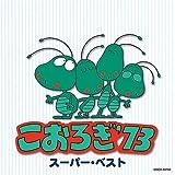 こおろぎ'73 スーパーベスト