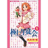 極上生徒会 1 (電撃コミックス)