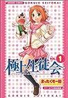 極上生徒会 第1巻 2005年09月27日発売