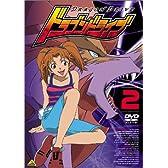 ドラゴンドライブ(2) [DVD]