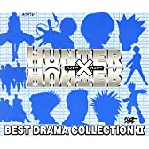 HUNTER×HUNTER ベストドラマコレクションII