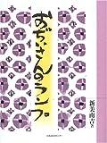 おじいさんのランプ (わくわく!名作童話館 (6))