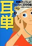 耳単―英語のリズムでらくらく1000語