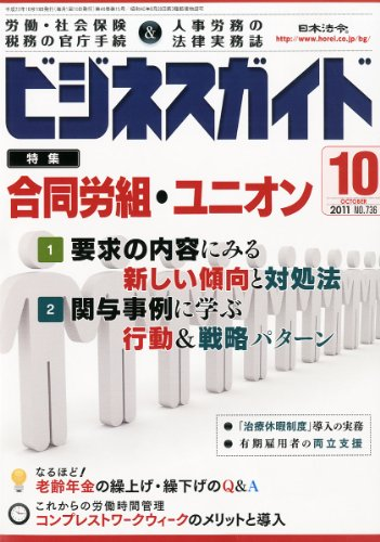 ビジネスガイド 2011年 10月号 [雑誌]