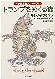 トランプをめくる猫―トラ猫ミセス・マーフィ