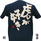 阪神タイガース 【虎が好き】タイガースの快進撃を信じて! ファンの気持ちを言葉で表しました!メッセージTシャツ