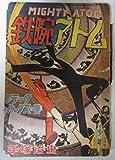 鉄腕アトム ブラックルックスの巻 少年9月号ふろく (漫画古書セット)