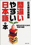 「間違いやすい日本語」の本―恥をかかないための言葉の知識 (PHP文庫)