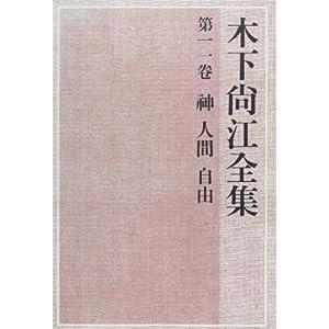 神 人間 自由 (木下尚江全集)