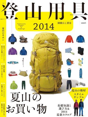 登山用具2014 基礎知識と選び方&2014最新カタログ (別冊 山と溪谷) [ムック]