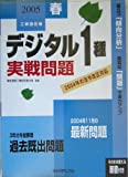 工事担任者デジタル1種実戦問題 (2005春)