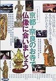 イラストガイド 京都・奈良のお寺で仏像に会いましょう