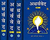 img - for : Atharvaveda (Word-to-Word Meaning, Hindi Translation and Explanation) Based on Sayana's Commentary (Set of 4 Volumes) book / textbook / text book