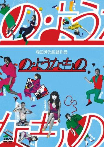 の・ようなもの [DVD]