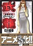 格闘美神武龍 1 (ヤングサンデーコミックス)