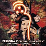 PS版ペルソナ 2「罰」 ― オリジナル・サウンドトラック 完全収録盤