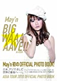 May'n ASIA TOUR 2010 OFFICIAL PHOTO BOOK - BIG★WAAAAAVE! in ASIA- (TOKYO NEWS MOOK)