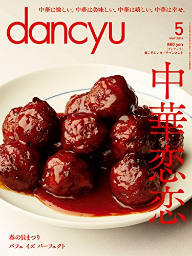 dancyu(ダンチュウ) 2015年 05 月号