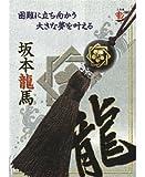 【戦国武将シリーズ ストラップ】 坂本龍馬(困難に立ち向かう)