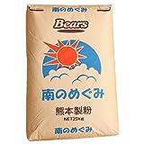 【熊本県産小麦粉100% パン用強力小麦粉】 熊本製粉 南のめぐみ 2kg袋