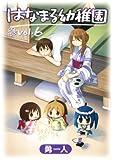 はなまる幼稚園6巻 (デジタル版ヤングガンガンコミックス)