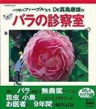 バラ界のファーブル先生 Dr.真島康雄のバラの診察室 (ベネッセ・ムック BISES BOOKS)