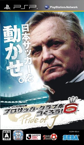 J-League Pro Soccer Club o Tsukurou! 6: Pride of J [Japan Import] - 1