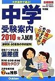 中学受験案内〈2010年入試用〉首都圏版―大学進学で選ぶ!