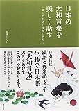 日本の大和言葉を美しく話す -こころが通じる和の表現-|高橋こうじ