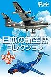日本の航空機コレクション 10個入 BOX