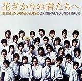 「花ざかりの君たちへ~イケメン♂パラダイス」オリジナルサウンドトラック