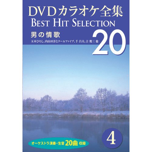 DVD karaoke collection 4 man songs DKLK-1001-4