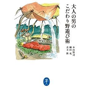 大人の男のこだわり野遊び術 (ヤマケイ文庫) [Kindle版]