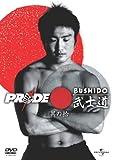 PRIDE 武士道 -其の拾- [DVD]